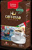 """Кофе натуральный молотый Коффессо (Coffesso) """"Classico Italiano"""" ,220 г (Италия)"""