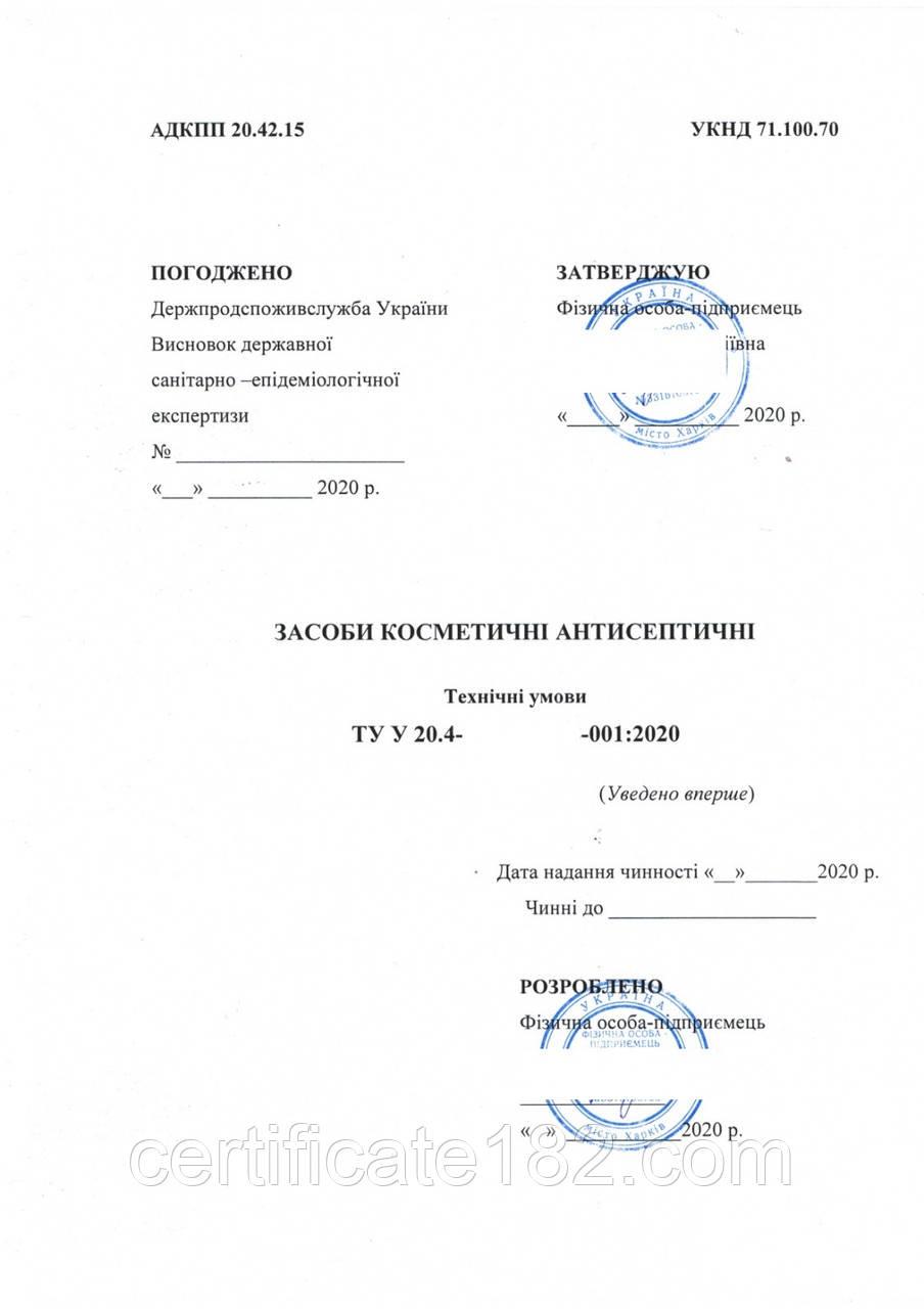 Разработка ТУ для маркировки и производства антисептических средств