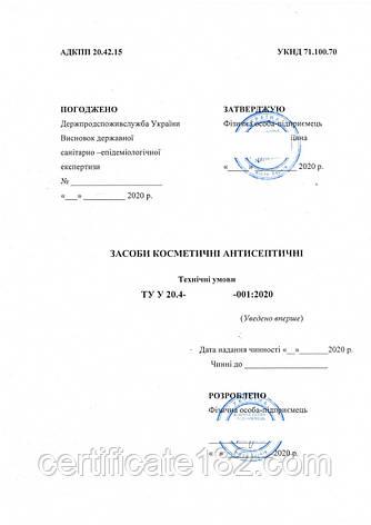 Разработка ТУ для маркировки и производства антисептических средств, фото 2
