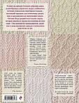 250 японских узоров для вязания на спицах. Большая коллекция дизайнов Хитоми Шида. Библия вязания на спицах, фото 2