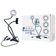 Держатель для телефона с подсветкой Professional Live Stream   Кольцо на прищепке для прямых трансляций