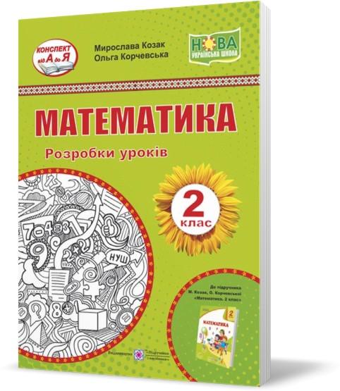 2 клас (НУШ) | Математика. Розробки уроків (до підручника М. Козак, О. Корчевської), Козак М., Корчевська О. ,