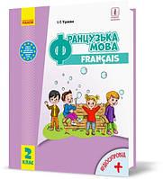 2 клас | Французька мова. Підручник (з аудіосупровідом), Ураєва І.Г. | Ранок