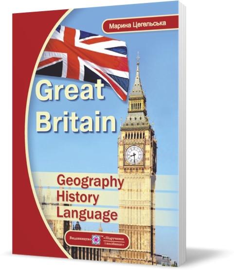 5-11 клас | Great Britain: Geography, History, Language, Цегельська М. , | ПІП