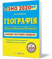 ЗНО 2020 | Географія. Збірник тестових завдань для підготовки до ЗНО 2020, Варакута О. , | ПІП