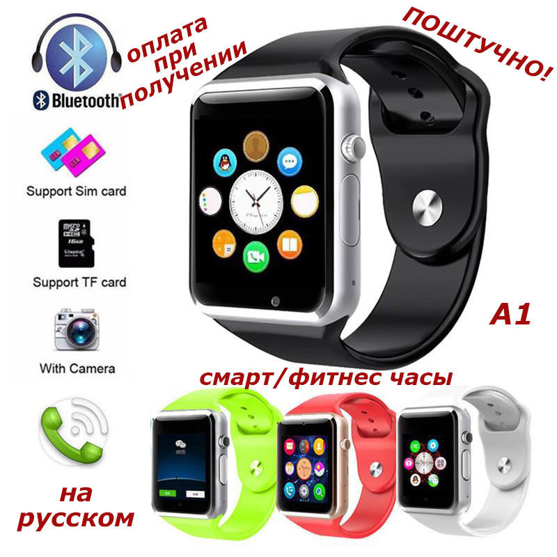 Смарт smart фітнес браслет трекер розумні годинник як Apple Smart Series Watch A1 російською ПОШТУЧНО
