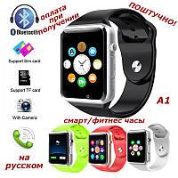 Смарт smart фітнес браслет трекер розумні годинник як Apple Smart Series Watch A1 російською ПОШТУЧНО, фото 1