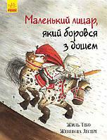"Книга ""Маленький лицар, який боровся з дощем"", Жиль Тібо; пер. з анг. Григорович О.Ю. | Ранок"