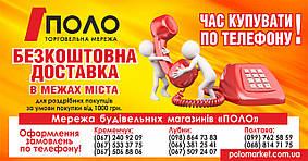 """Безкоштовна доставка будматеріалів від """"ПОЛО""""! 067 533 37 75 (Київстар, Viber)"""