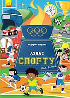 """Книга """"Атлас спорту для дітей"""", Маріані Федеріко   Ранок"""