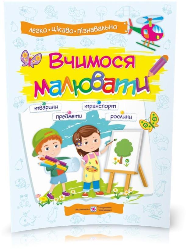 Вчимося малювати. Посібник з основ малювання, Демчак О., Литвин Ю. , | ПІП