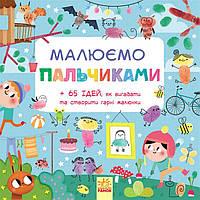 "Книга ""Малюємо пальчиками"",  | Ранок, фото 1"