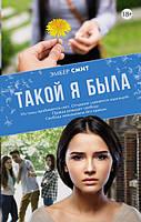 """Книга """"Такой я была"""", Смит Эмбер   Эксмо, АСТ"""