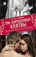 "Книга ""Три нарушенные клятвы"", Мерфи Моника   Эксмо, АСТ"