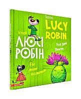 """Дитяча розвиваюча книга """"Історії Люсі Робін. Не лише колючки"""""""