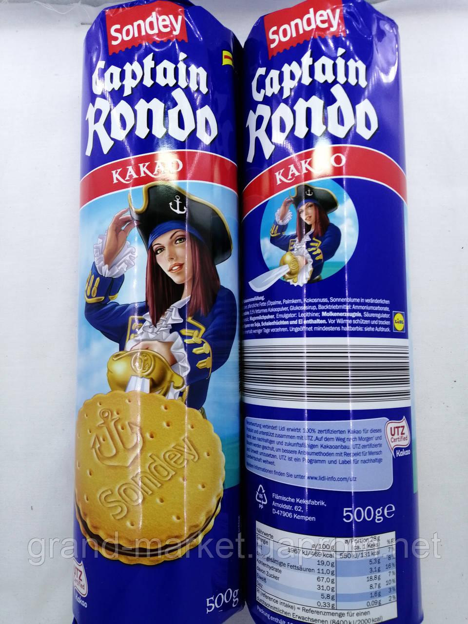Печенье Sondey Captain Rondo 500г