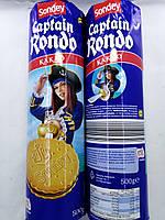 Печиво Sondey Captain Rondo 500г