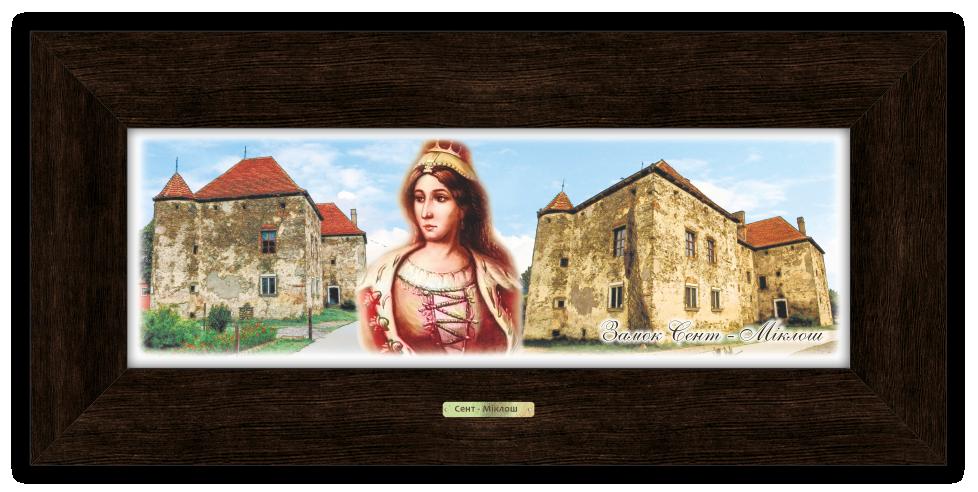 """Картина класична  Чинадієво. Замок """"Сент-Міклош"""""""