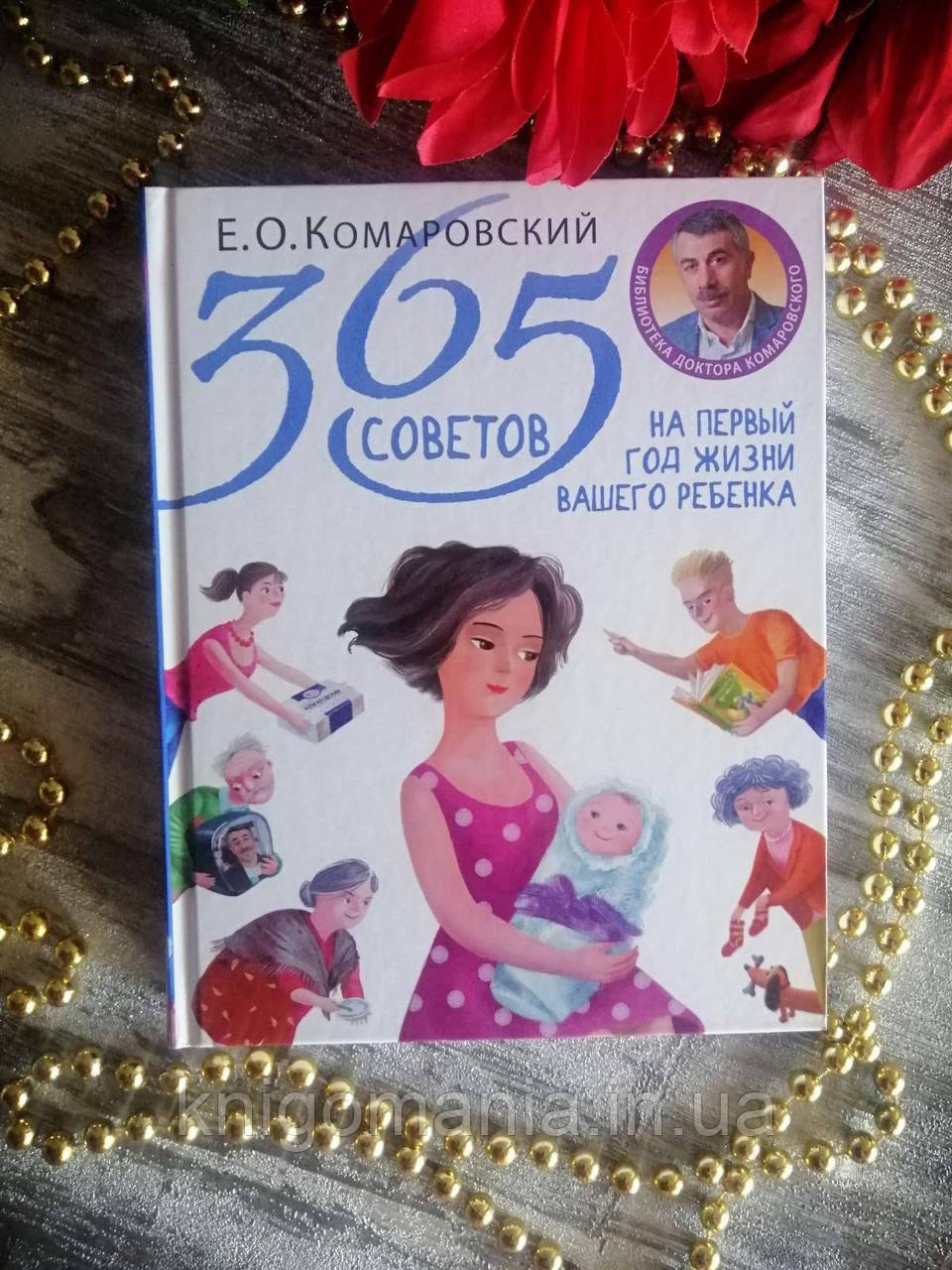365 Советов. На первый год жизни вашего ребенка. Е.О. Комаровский.