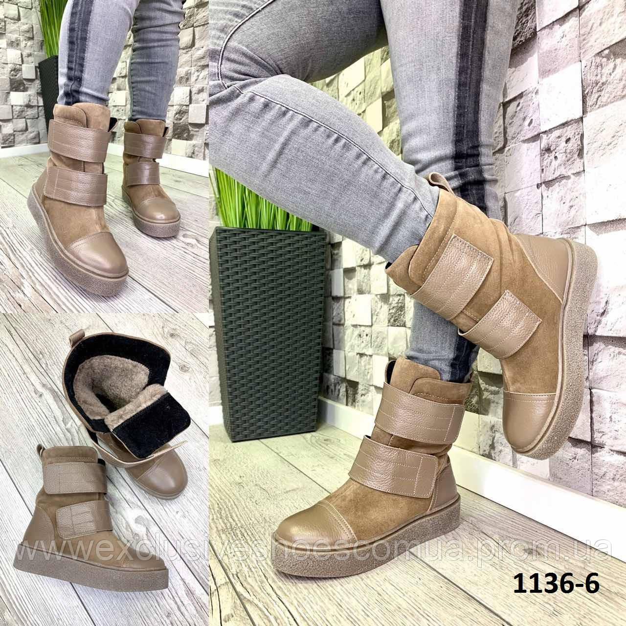 Ботинки женские зимние замшевые капучино на липучках