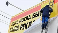 Демонтаж наружной рекламы, баннеров, рекламных щитов