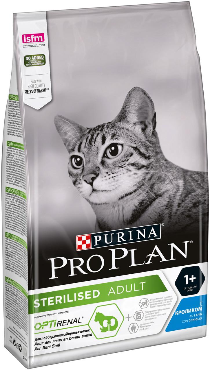 Pro Plan Sterilised Cat Rabbit с кроликом 1,5 кг сухой корм для стерилизованных котов Purina