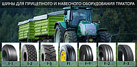 Сельхоз шины для прицепного и навесного оборудования, а также для ведущих колес трактора.