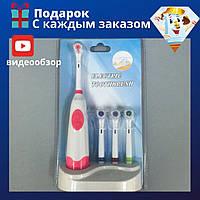 Электрическая зубная щетка с насадками Electric Toothbrush + Подарок