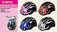Защита шлем,4 видов /50/ (CL180202)