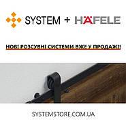 Нові розсувні системи від Häfele!