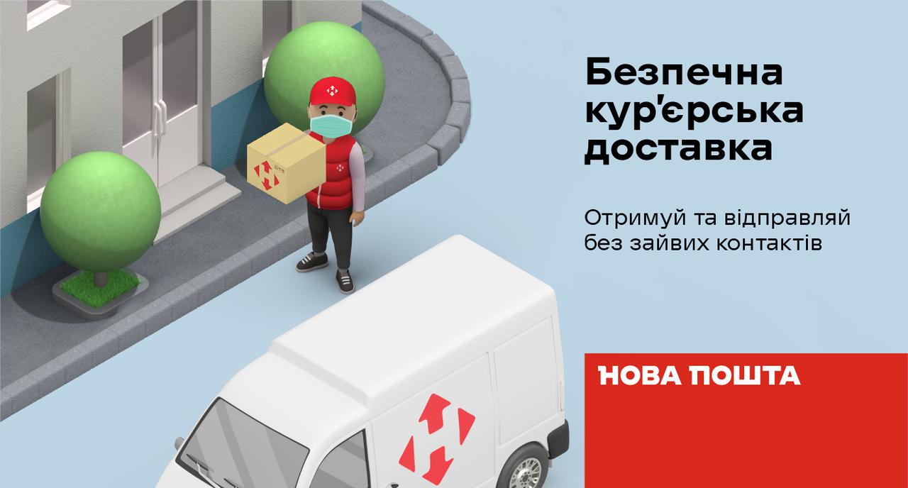 Безпечний простір доставки