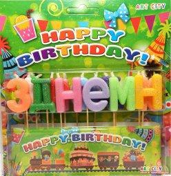 "Свічки в торт напис ""З Днем народження"", мікс, укр, Набор свечей в торт ""С Днем Рождения"""
