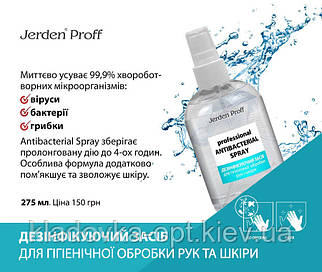 Антисептик, дезинфектор (санитайзер) для кожи рук Jerden Proff, 275 мл