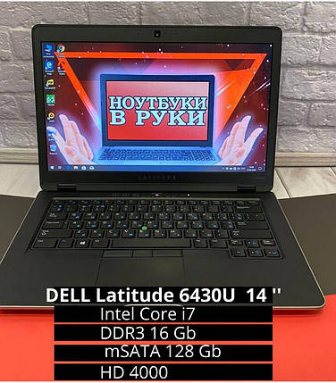 Ноутбук DELL LATITUDE6430U 13 (I7-3667U / DDR3 8GB / mSATA 128 GB / HD 4000), фото 2