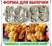 """Форма для выпечки Харьковская  """"Мишка олимпийский"""""""