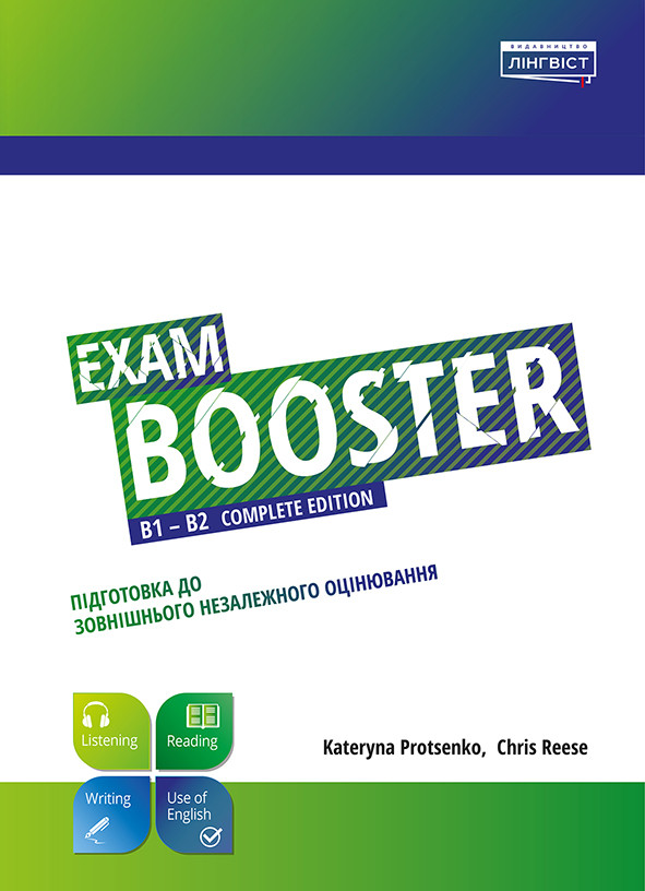 Exam Booster B1-B2 Complete edition Підготовка до ЗНО