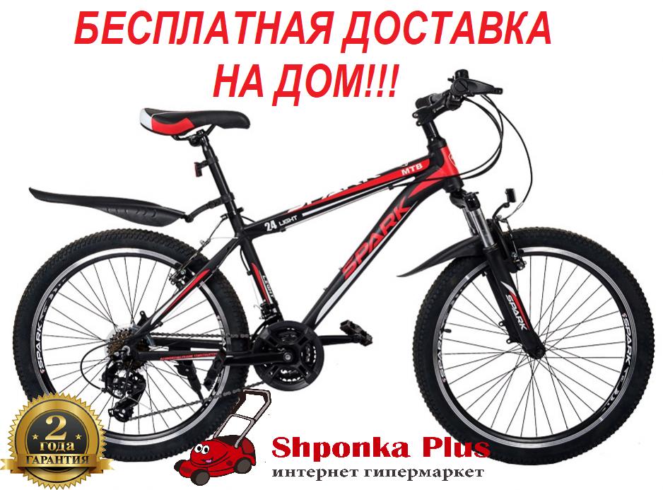 """Велосипед 24"""" городской с алюминиевой рамой 15"""" SPARK LIGHT"""