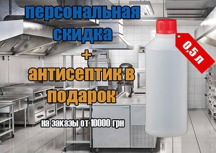Спецпредложение на кухонное оборудование!