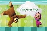 "Запрошення ""Маша і Ведмідь"", Приглашение ""Маша и Медведь"""