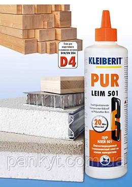 Полиуретановый клей. KLeiberit 501.0 Пур-клей. (фасовка 0,5кг). Влагостойкий клей. D4