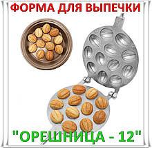 """Форма для выпечки Харьковская  """"Орешница"""" 12 половинок"""