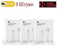 Комплект 3 штук оригинальных кабелей Iphone Ipad Air Mini Lightning 1м Apple Foxconn MFI A1480