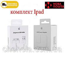 Комплект Зарядное кабель для Iphone Ipad 30 Pin