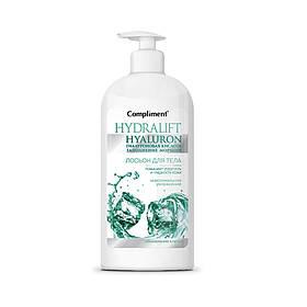 Лосьйон для тіла пружність і гладкість шкіри HYDRALIFT HYALURON Compliment