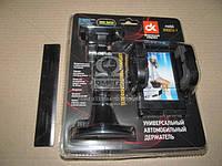 Держатель для телефона, универсальный, (ХМ007A-1) 38-120мм., блистер <ДК>