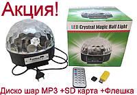 Диско шар с MP3 плеером + Флешка подарок!