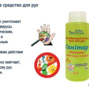Санітар антибактеріальний гель для рук 75мл.