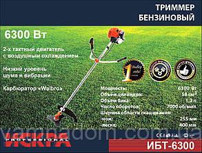 Бензокоса Искра ИБТ-6300 (1 нож+1 катушка)
