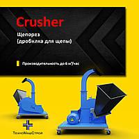 "Щепорез ""Crusher"" -600, дробилка для щепы"