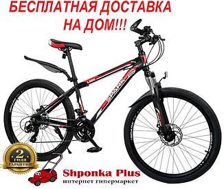 """Велосипед 26"""" горный с алюминиевой рамой 15"""" SPARK LING"""